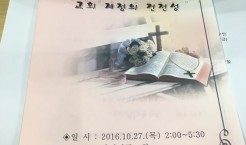 161027_안성성동교회목회자소득신고설명회1.jpg