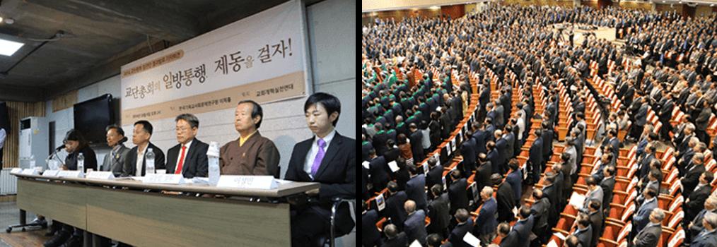 교단총회공동대책위원회
